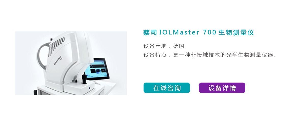 蔡司IOLMaster 700生物测量仪