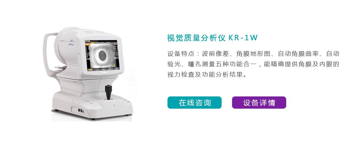 视觉质量分析仪KR-1W