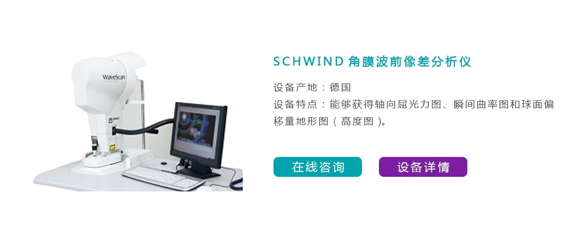 SCHWIND角膜波前像差分析仪
