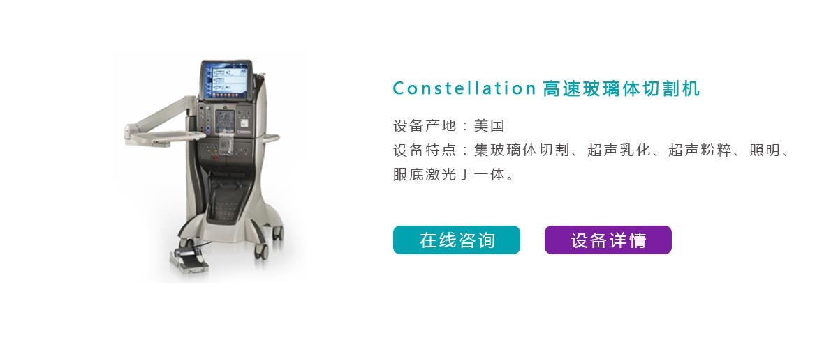 Constellation高速玻璃体切割机