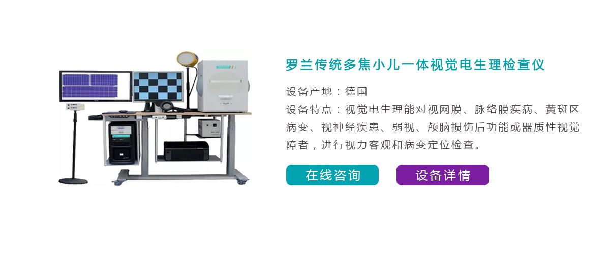 罗兰传统多焦小儿一体视觉电生理检查仪
