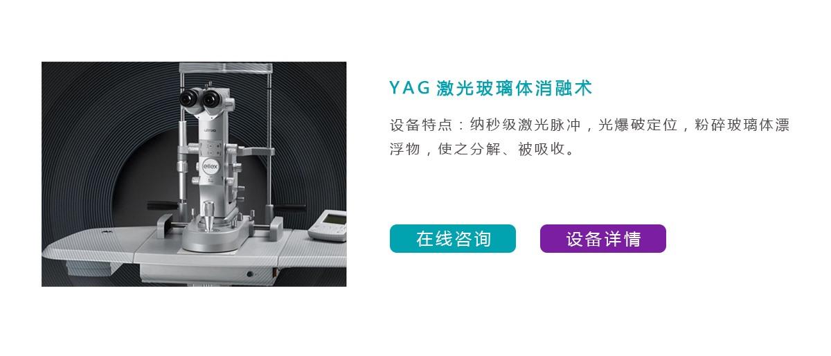YAG激光玻璃体消融术